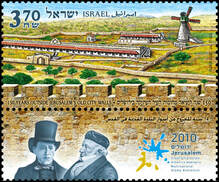 An Israeli stamp from 2010 featuring Yehudah Touro and Moshe Montefiore