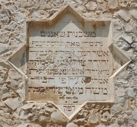 The dedication plaque to Yehudah Touro at the entrance to the neighborhood